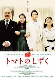 Tomato no Shizuku / トマトのしずく (2011) - Japanese Movie