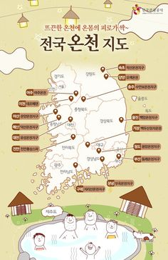 gorygul - 0 results for travel Travel Sights, Travel Tours, Places To Travel, Places To Go, Map Design, Life Design, Walking Map, Park Resorts, Learn Korean