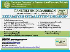 http://epapanis.blogspot.gr/2015/09/15.html?m=1 Προσοχή: Οι αιτήσεις λήγουν 15 Οκτωβρίου