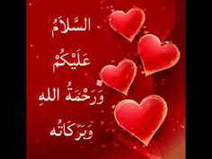Salam Image, Assalamualaikum Image, Muslim Greeting, Jumma Mubarak Images, Beautiful Rose Flowers, Islamic Dua, Morning Greeting, Ali, Youtube