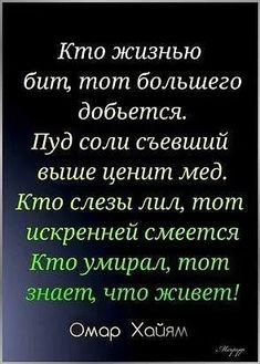 Лидия Закиева Wise Quotes, Motivational Quotes, Inspirational Quotes, Intelligent Words, Russian Quotes, Destin, Psychology Quotes, Love Poems, Quote Posters