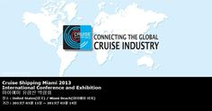 Cruise Shipping Miami 2013 International Conference and Exhibition 마이애미 유람선 박람회