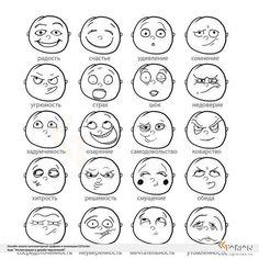 Рисование эмоций | Рисование в Фотошопе: