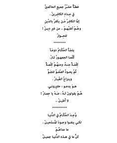 أحمد مطر..