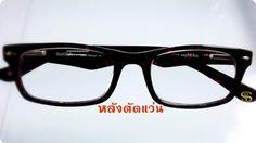 จำหน่ายขายแว่นตาและนาฬิกา#กรอบแว่นท็อป ราคาระยะการมองเห็นของคน#เลนส์ปรับแสง hoya#แว่นท๊อป ตัดแว่นตาราคาถูกระบบออนไลน์ รีวิวลูกค้าhttp://www.facebook.com/superopticalfc กรอบแว่นพร้อมเลนส์ ลดสูงสุด90% เลือกซื้อได้ที่ http://www.lazada.co.th/superopticalz/รับสมัครตัวแทนจำหน่าย แว่นตาและนาฬิกา  ไม่เสียค่าสมัคร รายได้ดี(รับจำนวนจำกัดจ้า) สอบถามข้อมูล line  : superoptical