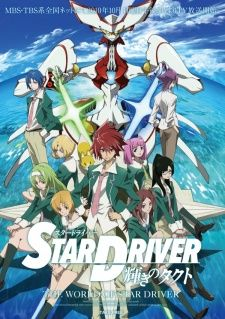 To the south of Japan, there lies a lush green island called Southern Cross Isle. One night, a boy by the name of Takuto Tsunashi washes up on the shore of the island. Having swum from the mainland alone and without any possessions, he enrolls in the senior high level in the school on the island - Southern Cross High School. With his bright and positive personality, he starts to mix with various students in the school and builds relationships with many of them, including Wako Agemaki and…
