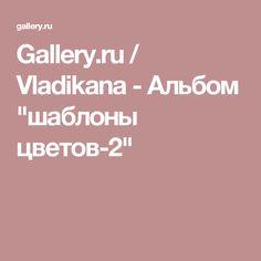 "Gallery.ru / Vladikana - Альбом ""шаблоны цветов-2"""