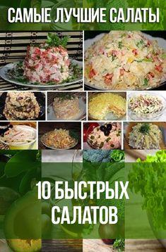 ТОП-10 САМЫХ БЫСТРЫХ САЛАТОВ! ГОТОВЯТСЯ ЗА 10 МИНУТ! #еда #кулинария #салаты #рецепты #салат Diet Salad Recipes, Healthy Dessert Recipes, Carb Cycling Meal Plan, Homemade Dumplings, Frittata Recipes, Canadian Food, Salmon Recipes, Meal Planning, Food Blogs