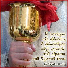 Greek And Roman Mythology, Greek Words, Mason Jar Wine Glass, Christian Art, Catholic, Faith, Blog, Byzantine, Icons