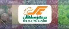 مركز سلطان الجملة العقيلة الكويت من 21 – 23 نوفمبر 2015 لا تطوفك عروض الإفتتاح