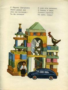 View album on Yandex. Views Album, Author, The Originals, Illustration, Kids, Movie Posters, Painting, Yandex Disk, Young Children