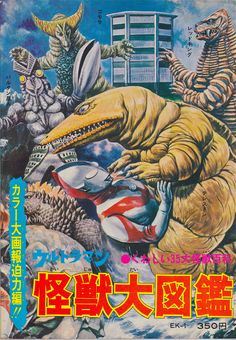 Detail from Ultraman cover: Telesdon, Baltan, Gomora Japanese Monster Movies, Giant Monster Movies, Japanese Characters, Godzilla, Robot Monster, Japanese Poster Design, Vintage Robots, Ad Art, Pulp Art