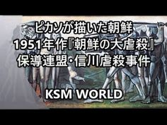 【KSM】ピカソが描いた朝鮮 1951年作『朝鮮の大虐殺』保導連盟・信川虐殺事件