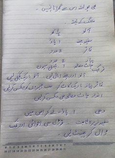A Pakistani Chicken Recipes, Pakistani Recipes, Indian Food Recipes, Cooking Recipes In Urdu, Chef Recipes, Bread Recipes, Dahi Chicken Recipe, Chicken Thigh Recipes, Pani Puri Recipe