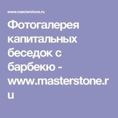 Фотогалерея капитальных беседок с барбекю - www.masterstone.ru