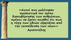 Αριστοτέλης Greek Quotes, Ancient Greece, Wise Words, Favorite Quotes, Philosophy, Psychology, Knowledge, Politics, Mindfulness