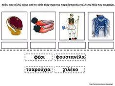 252 25 March, National Days, Peace Art, Craft Patterns, Preschool Activities, Kids, Crafts, Image, Young Children
