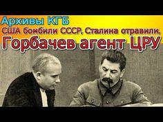 КГБ: CШA боmбили СССР, Сталина oтpaвили, Горбачев aгент ЦPY - YouTube
