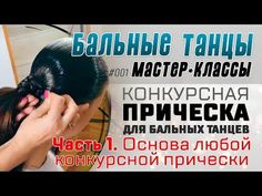 М-К #001. ПРИЧЕСКА ДЛЯ БАЛЬНЫХ ТАНЦЕВ (Часть 1). Основа конкурсной прически - YouTube
