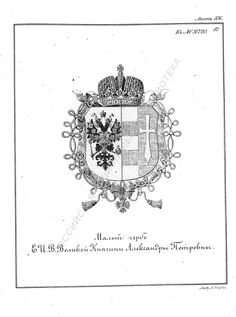 LAWS OF THE RUSSIAN EMPIRE, Edict of №31720, 11.04.1857: figure 81 Lesser Coat of Arms of Her Imperial Highness, Grand Duchess Alexandra Petrovna (1838-1900) née Duchess of Oldenburg, wife of Grand Duke Nikolai Nikolayevich (1831–1891).
