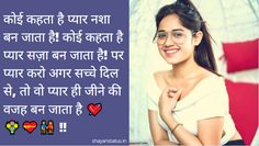 Shayari Status, Shayari In Hindi, Shayari Image, Boyfriend Girlfriend, I Hope You, Girlfriends, Husband, Romantic, Romance Movies