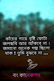 297 Best Love Kotha Bangla Images In 2019 Bangla Quotes