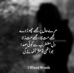 Saaadddiii Urdu Quotes, Poetry Quotes, Me Quotes, Deep Words, True Words, Nice Poetry, Fake People Quotes, Punjabi Poetry, Sufi Poetry