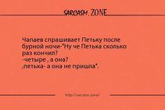 """Анекдот: Чапаев спрашивает Петьку после бурной ночи-""""Ну че Петька сколько раз кончил?-четыре , а она?,петька- а она не пришла""""."""
