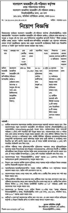 PDB BPDB Job Circular 2017, Bangladesh Power Development Board - tso security officer sample resume