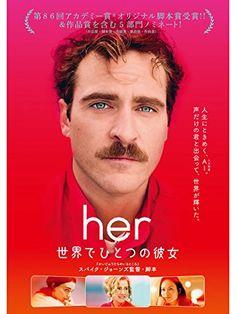 気になる映画 「 her/世界でひとつの彼女(字幕版)」 Amazonインスタント・ビデオ