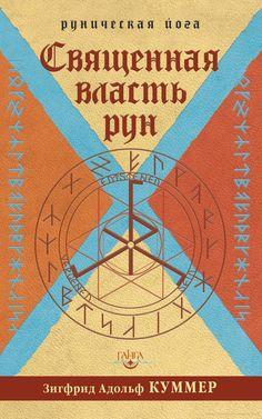 Священная власть рун - Зигфрид Адольф Куммер - Google Книги