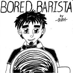 A Comic based on the random thoughts and adventures I have working the espresso machine at the local cafe. We also have merch at: http://www.cafepress.com/BoredBaristaMerchboredbarista
