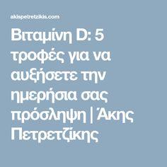 Βιταμίνη D: 5 τροφές για να αυξήσετε την ημερήσια σας πρόσληψη | Άκης Πετρετζίκης