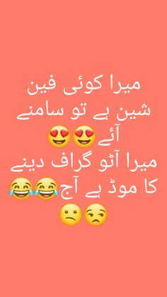Urdu Funny Poetry, Urdu Funny Quotes, Funny Girl Quotes, All Quotes, Best Quotes, Broken Love Quotes, Disney Princess Quotes, Silly Me, Comedy Jokes