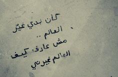 I wanted to change the world..  i dont know how the world changed me..lyrics by mashrou leila