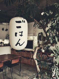 ごはんの提灯 - エイトデザインの渋log(しぶログ)