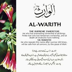 The 99 Beautiful Names of Allah with Urdu and English Meanings Hadith Quotes, Allah Quotes, Quran Quotes, Islamic Inspirational Quotes, Religious Quotes, Islamic Quotes, Islamic Dua, Learn Quran, Learn Islam