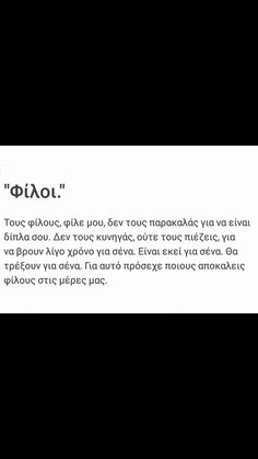 Fake Friend Quotes, Fake Friends, Bff Quotes, Greek Quotes, S Quote, Movie Quotes, Friendship Quotes, True Love Quotes, Inspirational Quotes About Love
