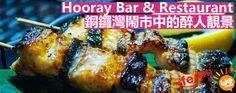 [詳全文] http://www.foodeasy.com/food-blog/%E3%80%90%E9%A6%99%E6%B8%AF%E9%A3%9F%E8%A8%98%E3%80%91%E7%82%AD%E7%87%92%E9%A2%A8%E5%91%B3hooray-bar-restaurant/ #銅鑼灣的Hooray Bar & Restaurant設有本地餐廳少有的炭燒區,還有專人出手,妳說多好?!有乜野爽過仲可以在室外酒吧一餐用餐一邊欣賞夜景?!