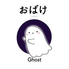[222] おばけ | obake | ghost