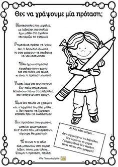 Grade 1, Grammar, Teacher, Education, Comics, School, Kids, Teaching Ideas, Young Children