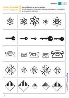 Το παρόν eBook περιλαμβάνει ασκήσεις και δραστηριότητες για την ανάπτυξη δεξιοτήτων οπτικής μνήμης μία από τις κατηγορίες της οπτικής αντίληψης. Printable Preschool Worksheets, Preschool Learning Activities, Worksheets For Kids, Kindergarten Worksheets, Visual Perceptual Activities, Test For Kids, Early Math, Hidden Pictures, Special Education
