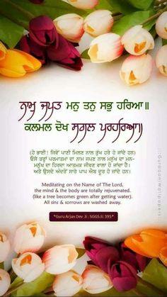 Sikh Quotes, Gurbani Quotes, Punjabi Quotes, Truth Quotes, Wisdom Quotes, Guru Granth Sahib Quotes, Sri Guru Granth Sahib, Guru Arjan, Harmandir Sahib
