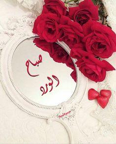 صباح الورد Listen To Quran, Learn Quran, Learn Islam, Morning Morning, Good Morning Good Night, Good Morning Quotes, Messages Bonjour, Good Night Flowers, Roman Love