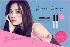 Logos Vintage, Logos Retro, Korean Makeup Brands, Ad Design, Layout Design, Lipstick Designs, Adobe Illustrator, Cosmetic Design, App Design Inspiration