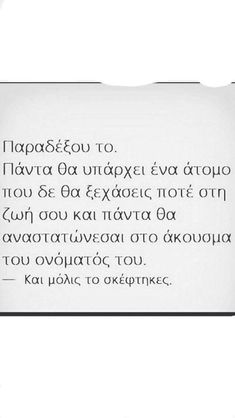Greek Love Quotes, Real Quotes, Mood Quotes, Cute Quotes, Quotes To Live By, Funny Quotes, Greece Quotes, Saving Quotes, Warrior Quotes