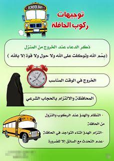 فن الدعاية والإعلان لوحات النقل المدرسي للتواصل عبر الواتساب School School Bus Bram Stoker S Dracula
