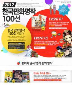 2012.04.만화 명작 100선