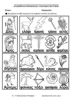 Θεοί και σύμβολα -ζώα Ancient Greece Crafts, Greece Mythology, Greece Art, Greek Language, Roman History, Name Writing, Greek Gods, Ancient Greek, In Kindergarten