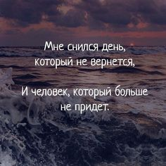 Одноклассники Mood Words, Russian Quotes, You Poem, Think, My Mood, Wise Quotes, Motivation, True Words, Favorite Quotes